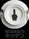 NOZAKI's キッチン