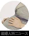 産婦人科ニュース