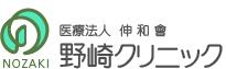 産科 婦人科 小児科 不妊治療 ホリスティックケア 医療法人 新和會 野崎クリニック